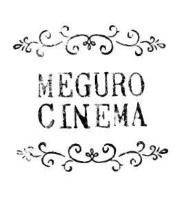 目黒シネマ(大蔵映画)公式WEBサイト